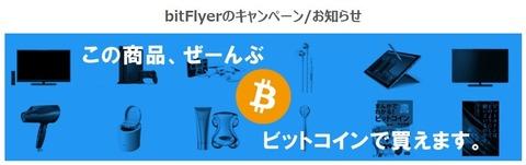 bitFlyerショッピング