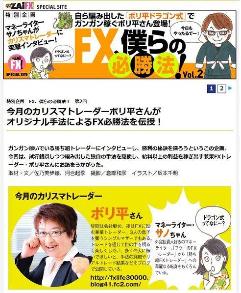 ZaiFX!web
