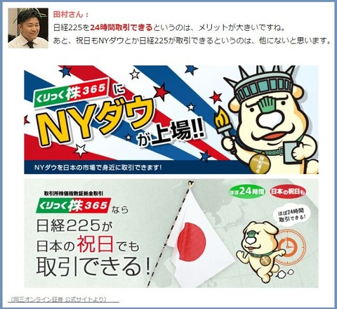 岡三オンライン証券2