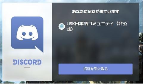 LISK日本語コミュニティ(非公式)
