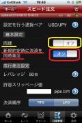 iPalmo【スピード注文】