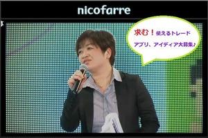ニコファーレ421 3