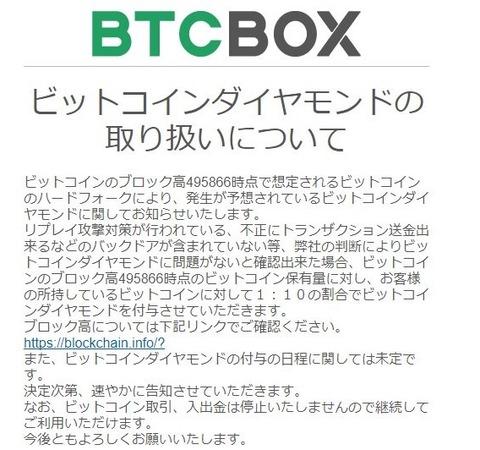 BITBOXお知らせ