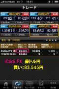 i Click FX豪ドル円買い2月16日約定