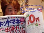 ネットマネー掲載中borihei