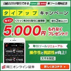 岡三オンラインkabu365_cam01_dec01_250x250