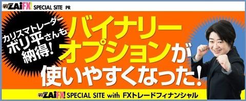 【バイトレ】ZaiFX!1