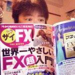 雑誌ZaiFX