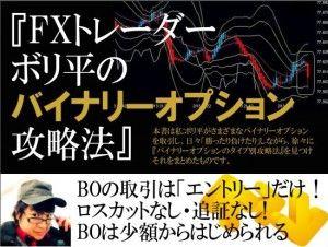 【電子書籍】FXトレーダーボリ平のバイナリーオプション攻略法