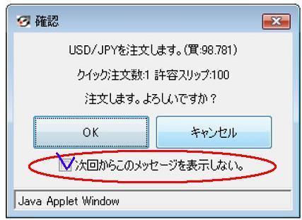 FXブロードネット ワンクリック注文