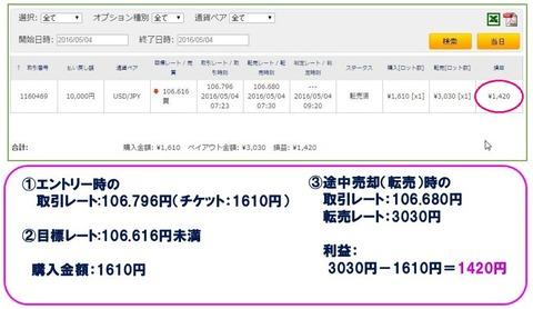 【バイトレ】5-4-4