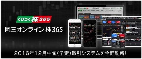 岡三オンライン株365