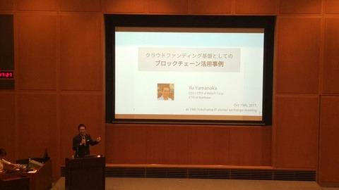 1019横浜ITクラスター3