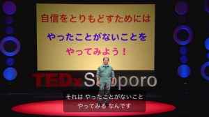 TED SAPPORO 植松さん⑤