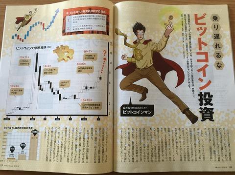 日経マネー10月号2