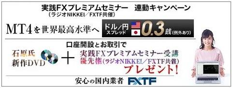 FXTF実践キャンペーン