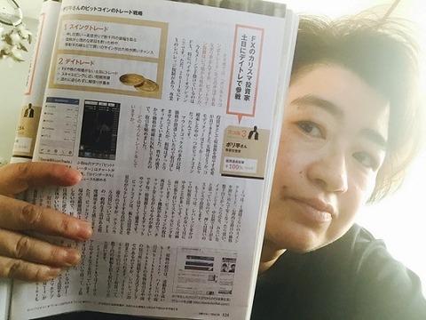 日経マネー10月号