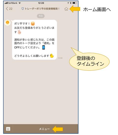 ボリ平LINE@s