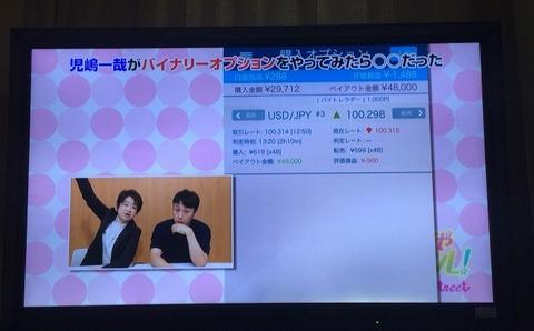 アンジャッシュ児嶋、バイトレ,ボリ平東京MXテレビ