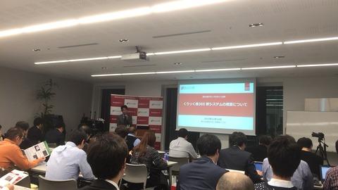 岡三オンライン証券くりっく株365新システムお披露目会