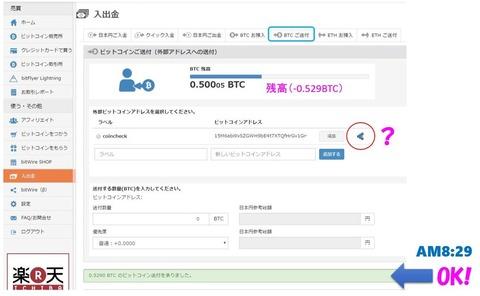 ビットコインの送付方法3