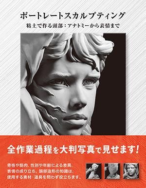300_Portrait_Sculpting_Cover-obi