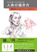 300_Figure_Drawing_cover-obi
