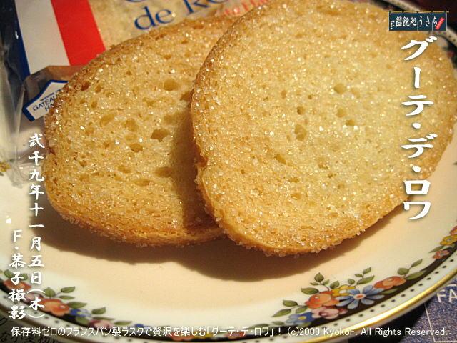 11/5(木)【グーテ・デ・ロワ】保存料ゼロのフランスパン製ラスクで贅沢を楽しむ「グーテ・デ・ロワ」! (c)2009 KyokoF. All Rights Reserved. @キャツピ&めん吉の【ぼろくそパパの独り言】 ▼マウスオーバー(カーソルを画像の上に置く)で別の画像に替わります。     ▼クリックで1280x960画像に拡大します。