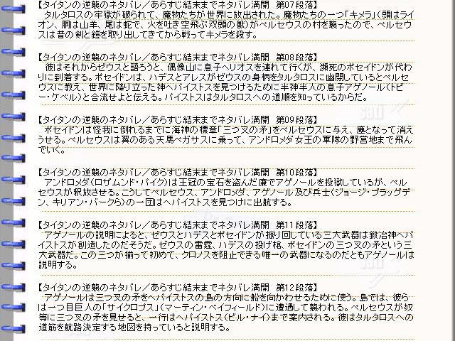 映画『タイタンの逆襲 WRATH OF THE TITANS』ネタバレ・あらすじ・ストーリー02@映画の森てんこ森