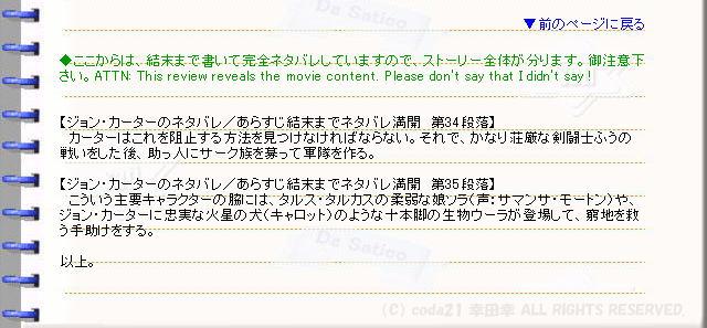 映画『ジョン・カーター』ネタバレ・あらすじ・ストーリー06@映画の森てんこ森