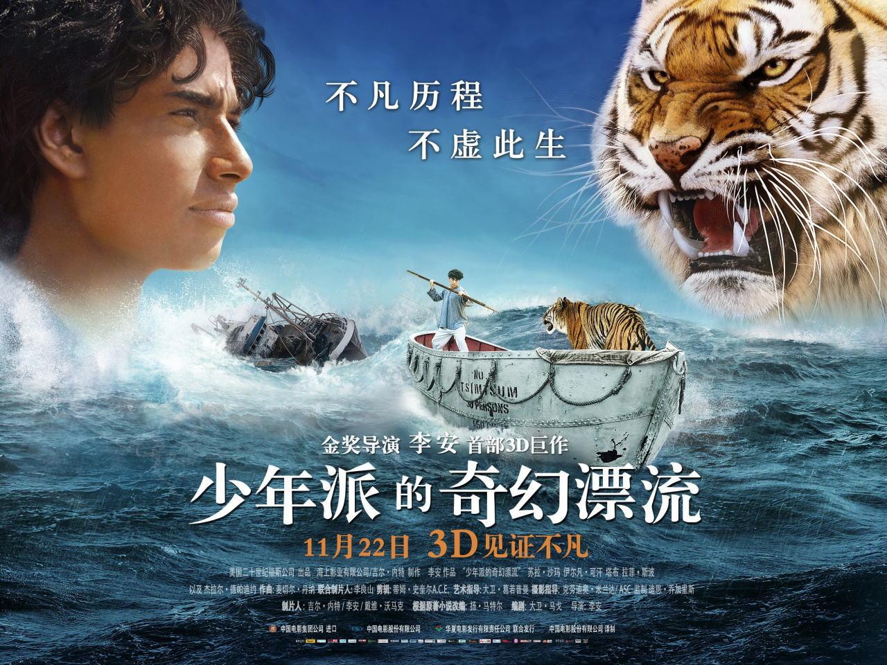 映画『ライフ・オブ・パイ/トラと漂流した227日 (2012) LIFE OF PI』ポスター(8)▼ポスター画像クリックで拡大します。