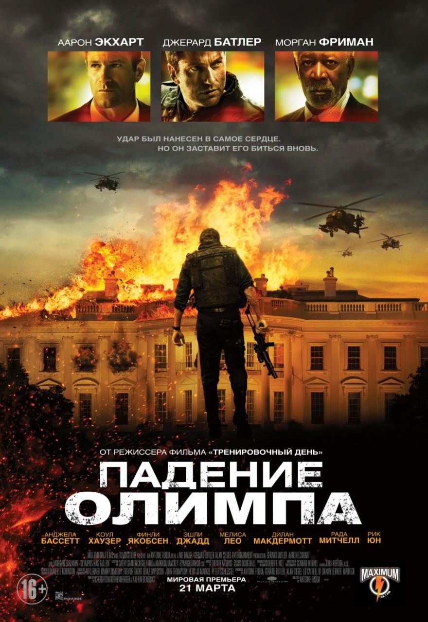 映画『エンド・オブ・ホワイトハウス (2013) OLYMPUS HAS FALLEN』ポスター(2)▼ポスター画像クリックで拡大します。