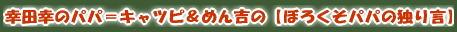 映画の森てんこ森・幸田幸のパパ=キャツピ&めん吉のブログ【ぼろくそパパの独り言】