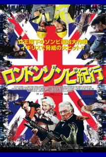 映画『 ロンドンゾンビ紀行 (2012) COCKNEYS VS ZOMBIES 』ポスター