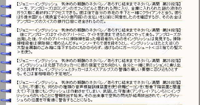 映画『ジョニー・イングリッシュ 気休めの報酬』ネタバレ06(560x294)
