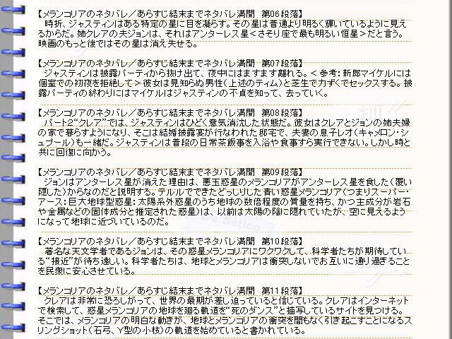 映画『メランコリア』ネタバレ・あらすじ・ストーリー04@映画の森てんこ森