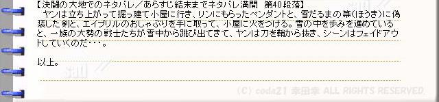 映画『決闘の大地で』ネタバレ・あらすじ・ストーリー08@映画の森てんこ森