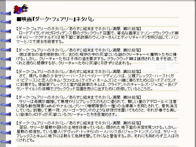 映画『ダーク・フェアリー』ネタバレ・あらすじ・ストーリー01@映画の森てんこ森