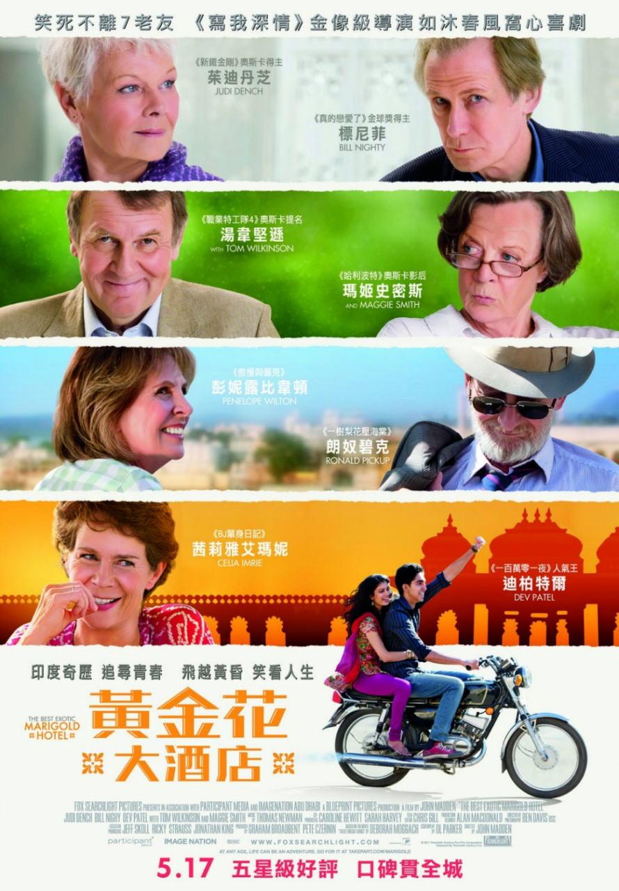 映画『マリーゴールド・ホテルで会いましょう THE BEST EXOTIC MARIGOLD HOTEL』ポスター(2)▼ポスター画像クリックで拡大します。