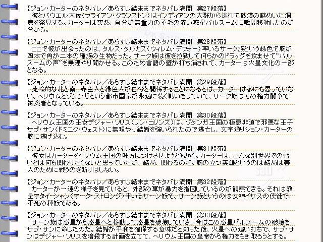 映画『ジョン・カーター』ネタバレ・あらすじ・ストーリー05@映画の森てんこ森