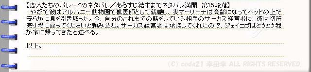 映画『恋人たちのパレード』ネタバレ・あらすじ・ストーリー04@映画の森てんこ森