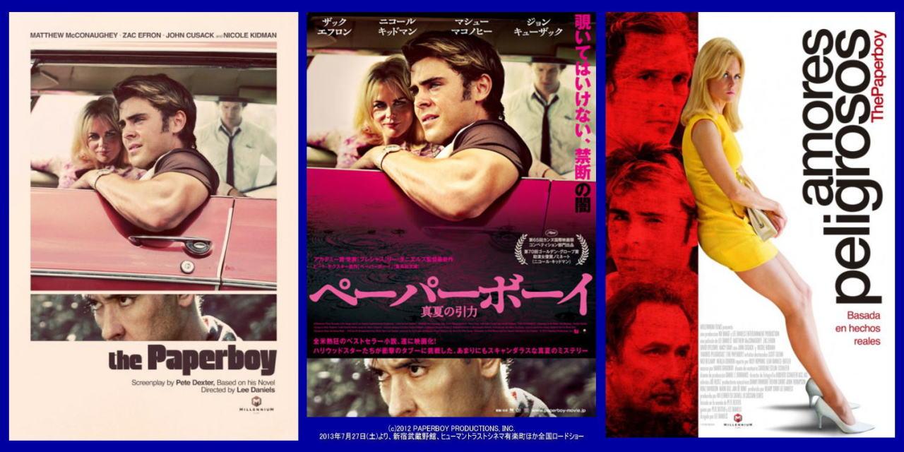 映画『ペーパーボーイ 真夏の引力 THE PAPERBOY』ポスター(5)▼ポスター画像クリックで拡大します。