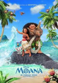 モアナと伝説の海ポスター12画像▼画像クリックで拡大します@映画の森てんこ森