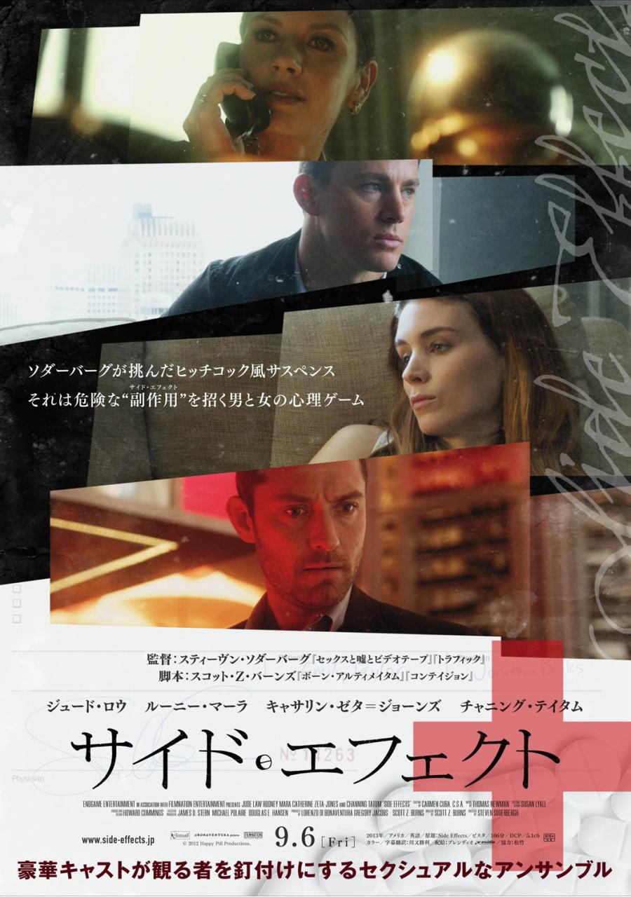 映画『サイド・エフェクト (2013) SIDE EFFECTS』ポスター(6)▼ポスター画像クリックで拡大します。