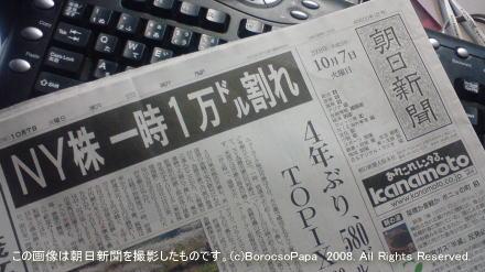 朝日新聞2008年10月7日(火)朝刊@屋根裏部屋のピアノ弾き【ぼろくそパパの独り言】