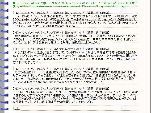 映画『トロール・ハンター』ネタバレ・あらすじ・ストーリー04@映画の森てんこ森
