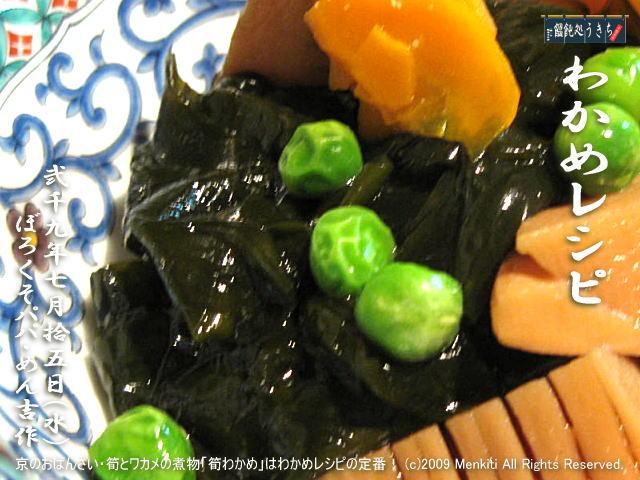 7/15(水)【わかめレシピ】京のおばんさい・筍とワカメの煮物「筍わかめ」はわかめレシピの定番! @キャツピ&めん吉の【ぼろくそパパの独り言】▼マウスオーバー(カーソルを画像の上に置く)で別の画像に替わります。    ▼クリックで1280x960画像に拡大します。