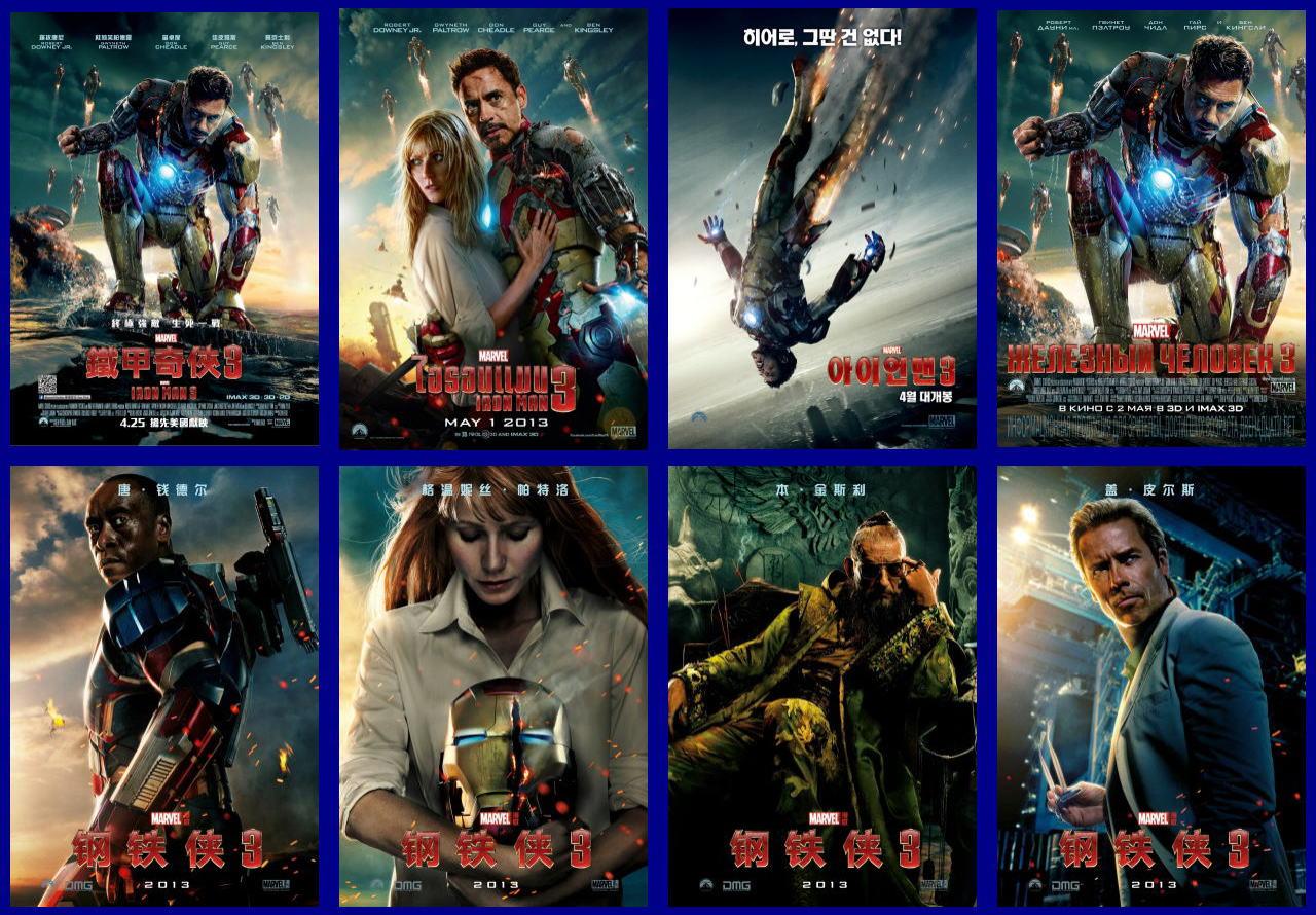 映画『アイアンマン3 (2013) IRON MAN 3』ポスター(9)▼ポスター画像クリックで拡大します。