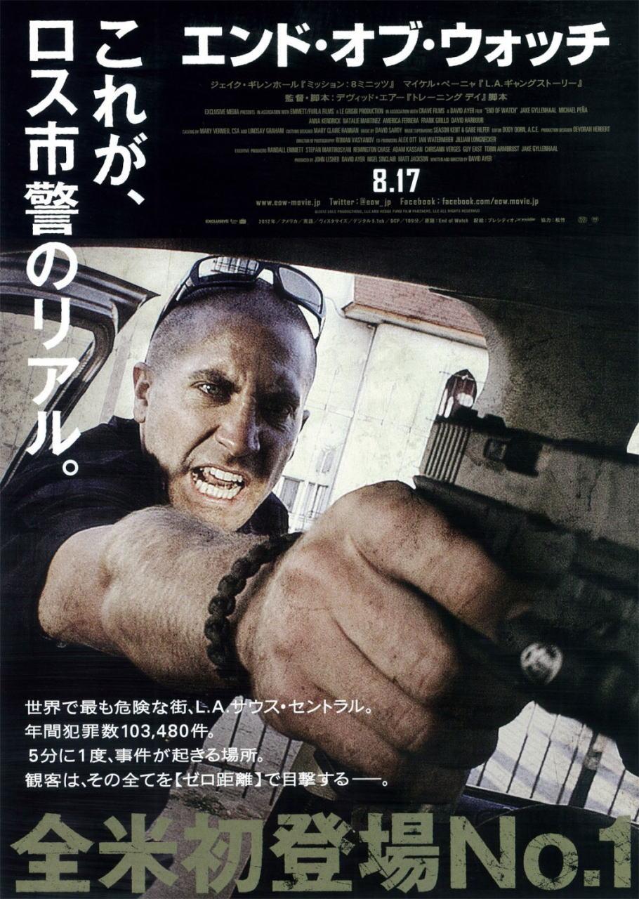映画『エンド・オブ・ウォッチ END OF WATCH』ポスター(3) ▼ポスター画像クリックで拡大します。
