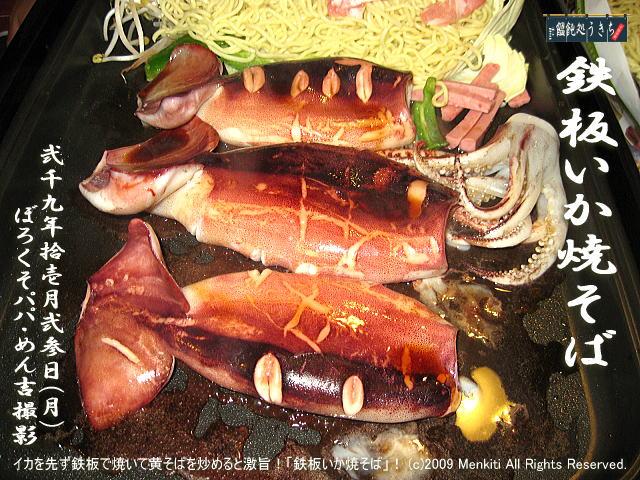 11/23(月)【鉄板いか焼そば】イカを先ず鉄板で焼いて黄そばを炒めると激旨!「鉄板いか焼そば」! (c)2009 Menkiti. All Rights Reserved. @キャツピ&めん吉の【ぼろくそパパの独り言】     ▼クリックで元の画像が拡大します。